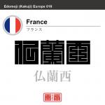 フランス France 仏蘭西 角字で世界の国名、漢字表記