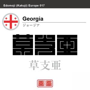 ジョージア Georgia 草支亜 角字で世界の国名、漢字表記