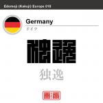 ドイツ Germany 独逸 角字で世界の国名、漢字表記