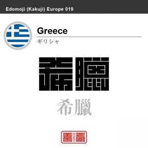 ギリシャ Greece 希臘 角字で世界の国名、漢字表記