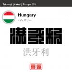 ハンガリー Hungary 洪牙利 角字で世界の国名、漢字表記