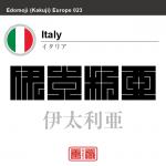 イタリア Italy 伊太利亜 角字で世界の国名、漢字表記