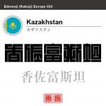 カザフスタン Kazakhstan 香佐富斯坦 角字で世界の国名、漢字表記