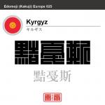 キルギス Kyrgyz 黠戞斯 角字で世界の国名、漢字表記