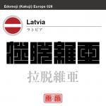 ラトビア Latvia 拉脱維亜 角字で世界の国名、漢字表記
