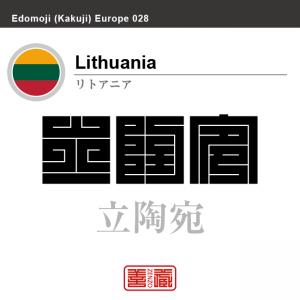 リトアニア Lithuania 立陶宛 角字で世界の国名、漢字表記