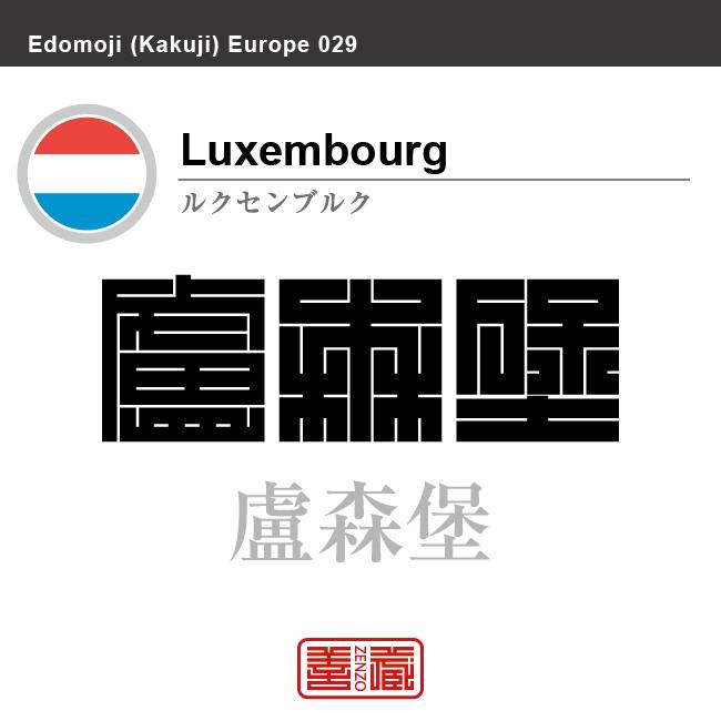 ルクセンブルク Luxembourg 盧森堡 角字で世界の国名、漢字表記