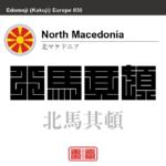 マケドニア Macedonia 馬其頓 角字で世界の国名、漢字表記