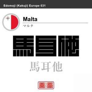 マルタ Malta 馬耳他 角字で世界の国名、漢字表記