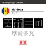 モルドバ Moldova 摩爾多瓦 角字で世界の国名、漢字表記