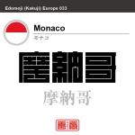 モナコ Monaco 摩納哥 角字で世界の国名、漢字表記
