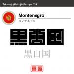 モンテネグロ Montenegro 黒山、黒山国 角字で世界の国名、漢字表記