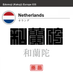 オランダ Netherlands 和蘭陀 角字で世界の国名、漢字表記
