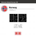 ノルウェー Norway 諾威 角字で世界の国名、漢字表記