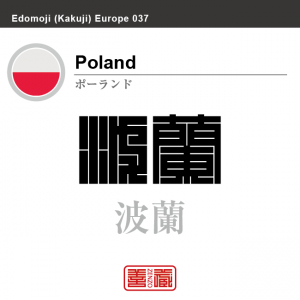 ポーランド Poland 波蘭 角字で世界の国名、漢字表記