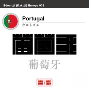 ポルトガル Portugal 葡萄牙 角字で世界の国名、漢字表記