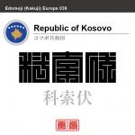 コソボ共和国 Republic of Kosovo 科索伏 角字で世界の国名、漢字表記