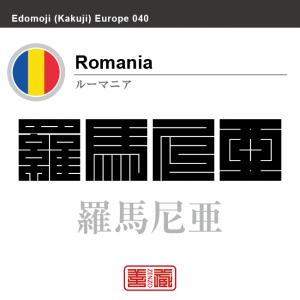 ルーマニア Romania 羅馬尼亜 角字で世界の国名、漢字表記