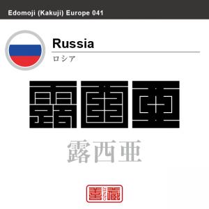 ロシア Russia 露西亜 角字で世界の国名、漢字表記