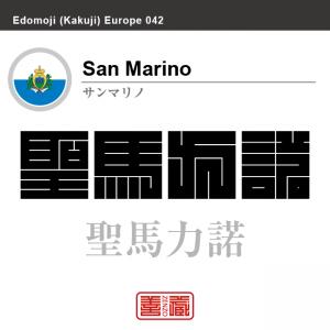 サンマリノ San Marino 聖馬力諾 角字で世界の国名、漢字表記