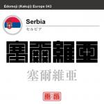 セルビア Serbia 塞爾維亜 角字で世界の国名、漢字表記