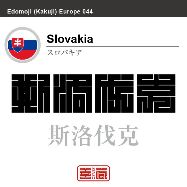 スロバキア Slovakia 斯洛伐克 角字で世界の国名、漢字表記