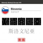 スロベニア Slovenia 斯洛文尼亜 角字で世界の国名、漢字表記