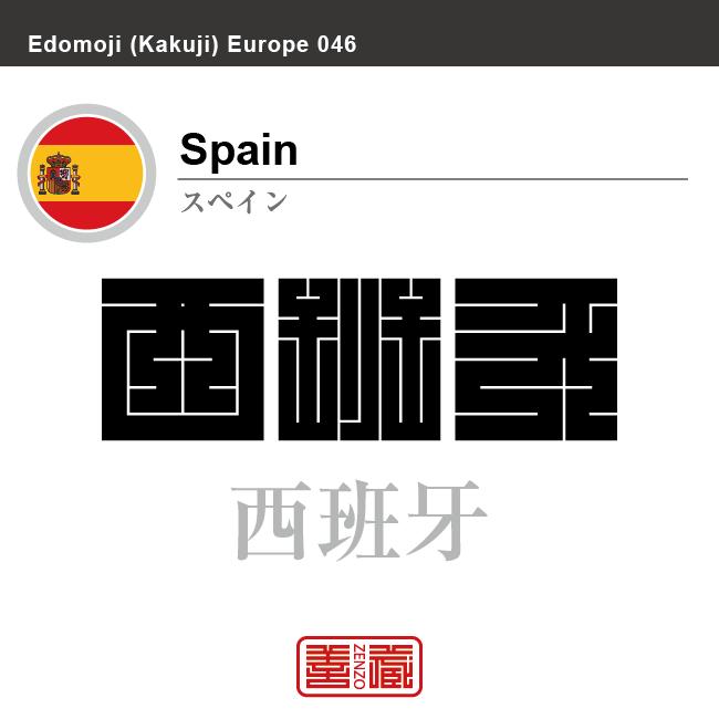 スペイン Spain 西班牙 角字で世界の国名、漢字表記