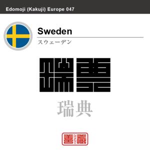 スウェーデン Sweden 瑞典 角字で世界の国名、漢字表記