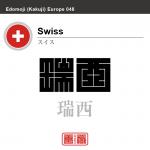 スイス Switzerland 瑞西 角字で世界の国名、漢字表記
