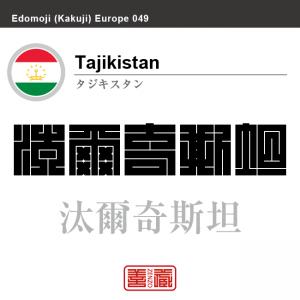 タジキスタン Tajikistan 汰爾奇斯坦 角字で世界の国名、漢字表記