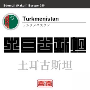 トルクメニスタン Turkmenistan 土耳古斯坦 角字で世界の国名、漢字表記