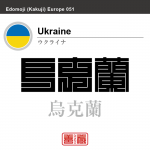 ウクライナ Ukraine 烏克蘭 角字で世界の国名、漢字表記