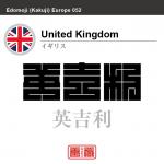 イギリス United Kingdom 英吉利 角字で世界の国名、漢字表記