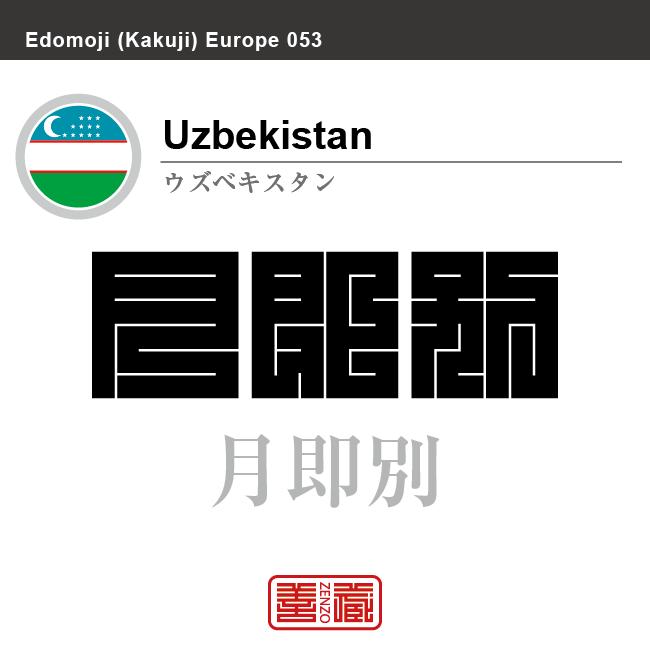 ウズベキスタン Uzbekistan 月即別 角字で世界の国名、漢字表記
