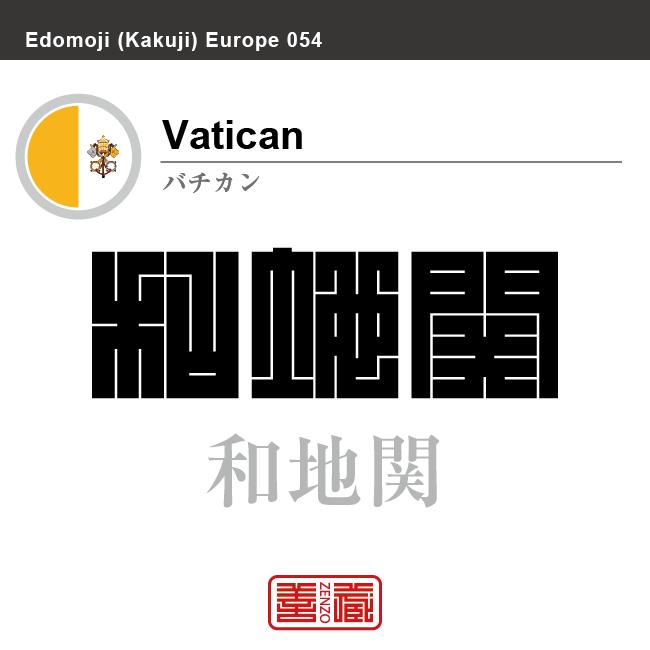 バチカン市国 Vatican City 和地関 角字で世界の国名、漢字表記