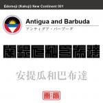 アンティグア・バーブーダ Antigua and Barbuda 安提瓜和巴布達 角字で世界の国名、漢字表記