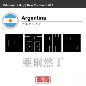 アルゼンチン Argentina 亜爾然丁 角字で世界の国名、漢字表記