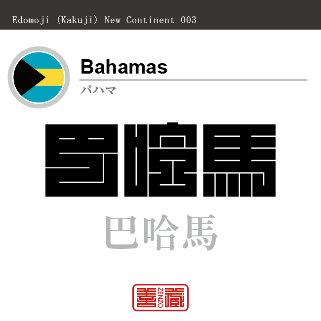 バハマ Bahamas  巴哈馬 角字で世界の国名、漢字表記