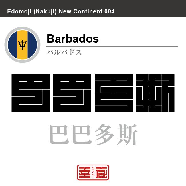 バルバドス Barbados 巴巴多斯 角字で世界の国名、漢字表記