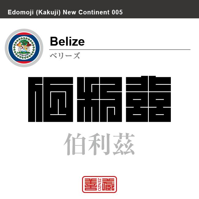 ベリーズ Belize 伯利茲 角字で世界の国名、漢字表記
