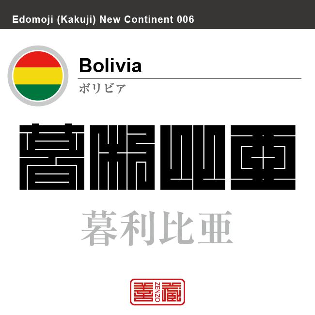 ボリビア Bolivia 暮利比亜 角字で世界の国名、漢字表記