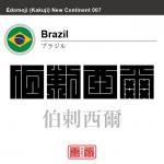 ブラジル Brazil 伯剌西爾 角字で世界の国名、漢字表記