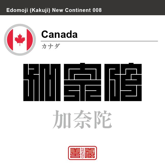 カナダ Canada 加奈陀 角字で世界の国名、漢字表記