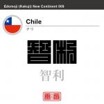 チリ Chile 智利 角字で世界の国名、漢字表記