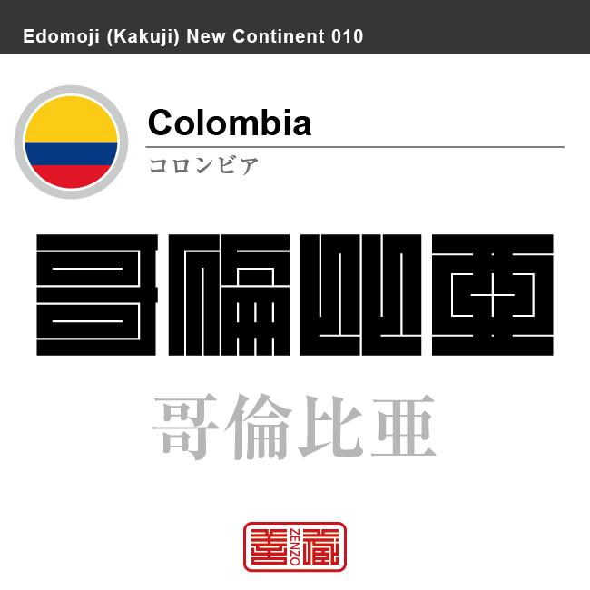 コロンビア Columbia 哥倫比亜 角字で世界の国名、漢字表記