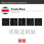 コスタリカ Costa Rica 哥斯達利加 角字で世界の国名、漢字表記