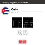 キューバ Cuba 玖馬 角字で世界の国名、漢字表記