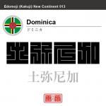 ドミニカ Dominican 土弥尼加 角字で世界の国名、漢字表記