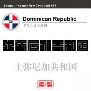 ドミニカ共和国 Dominican Republic 土弥尼加共和国 角字で世界の国名、漢字表記
